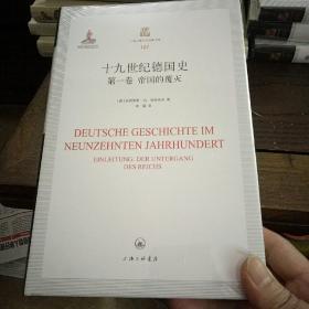 十九世纪德国史(第一卷):帝国的覆灭