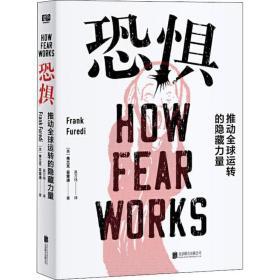 恐惧:推动全球运转的隐藏力量(人类基本自由之一便是免于恐惧的自由。)