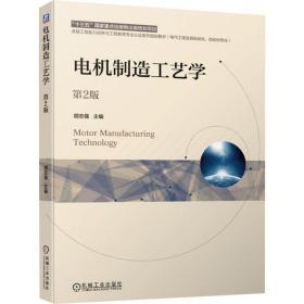电机制造工艺学(第2版)