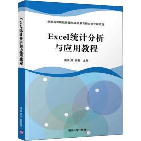 Excel统计分析与应用教程