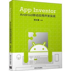 AppInventorAndroid移动应用开发实战