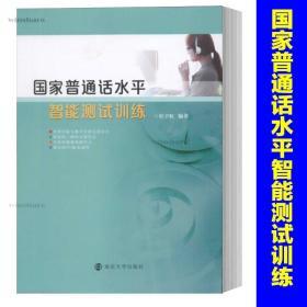 普通话水智能测试训练 大中专文科社科综合 杜宇虹