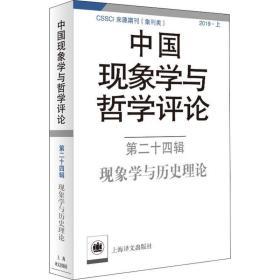 中国现象学与哲学评论:第二十四辑-现象学与历史理论(中国现象学与哲学评论)