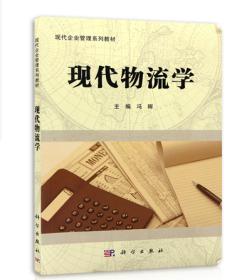 全新正版 广东自考教材 07114 7114现代物流学 冯晖主编 2011年版 科学出版社