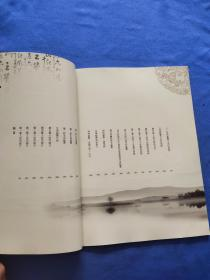 九承收藏 钱币邮票收藏特刊