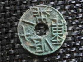 古币 桥币 布币 刀币 鱼形币 6648 圆钱 齐刀 包浆好,