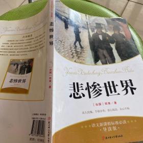 悲惨世界(导读版)/语文新课程标准必读