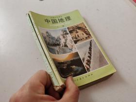 初级中学课本 中国地理 上下