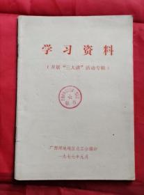 学习资料 开展三大讲活动专辑 77年版 包邮挂刷