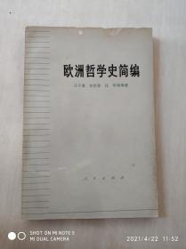 欧洲哲学史简编