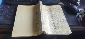 中国书法史图录简编  16开本  包邮挂费