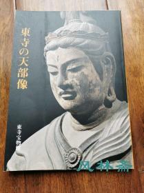 东寺的天部像 特别展 教王护国寺藏雕刻 绘画 工艺 考古 经疏等