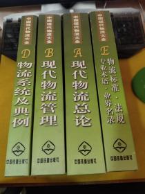 中国现代物流大全1:现代物流总论+现代物流管理+物流标准·法规·专业术语·业界名录+物流系统及典例【4本】
