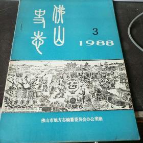 佛山史志1988.3