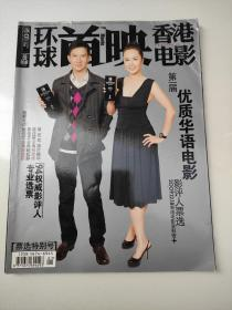 环球首映香港电影2010年1