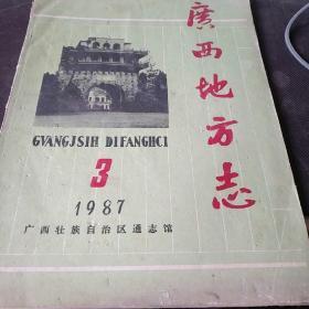 广西地方志1987.3