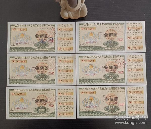 包邮:上海市好运来有息有奖邮政储蓄存单。6张30元,人寿年丰灵猴献桃的吉祥图案