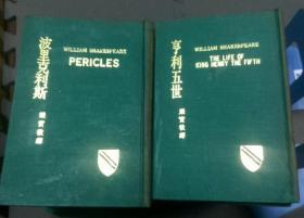 莎士比亚全集 全37册 1968年初版精装本  梁实秋译  远东图书公司
