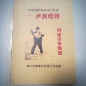 中国内家拳学核心机密