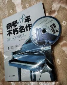钢琴200年不朽名作(附光盘CD一张)正版