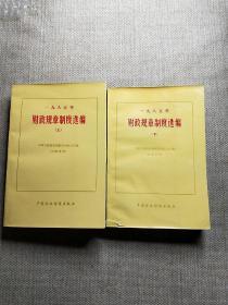 1985年财政规章制度选编(上下)