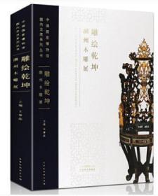 雕绘乾坤 潮州木雕展(国博国内交流系列)