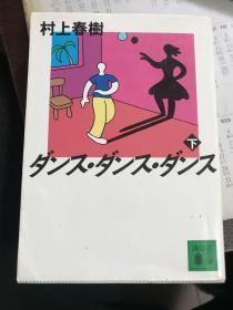 ダンスダジンスダンス【跳舞跳舞】日文原版     19