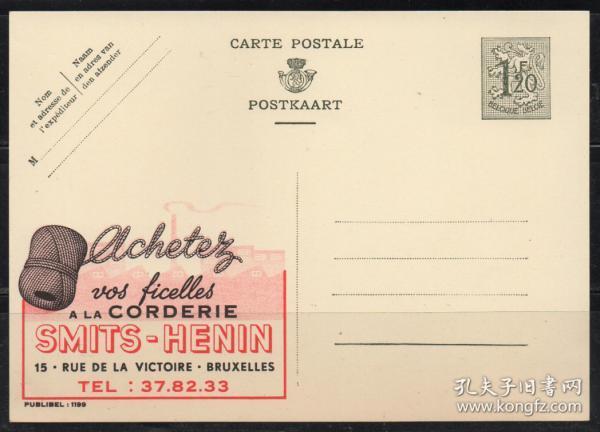 比利时广告邮资片,塞米特·海宁绳索,连接、牵引人工纤维材料
