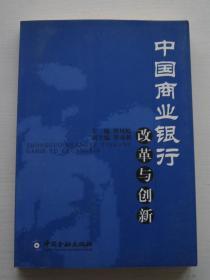 中国商业银行改革与创新(作者曹凤岐签名本)