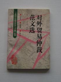《中国对外经济贸易实务范文选》丛书:对外贸易仲裁范文选【一版一印】