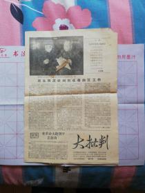 文革报纸《大批判》创刊号
