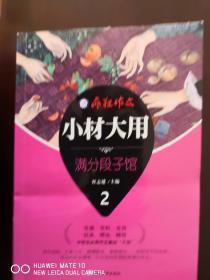 疯狂作文:小材大用(2)满分段子馆【南车库】168