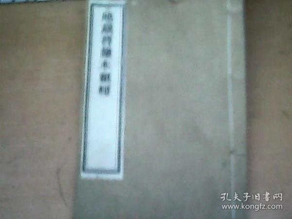 线装. 佛教书【地藏菩萨本愿经】                  S7