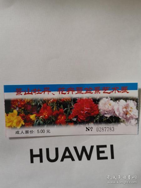 景山牡丹,花卉盆景艺术展2