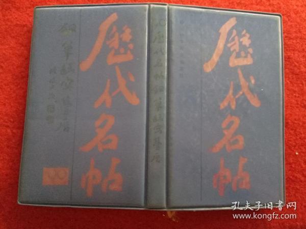 怀旧收藏台历日历《1996名帖》 尺寸19*11.5cm
