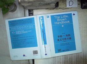 李特-布朗英文写作手册:中文简释本  第9版