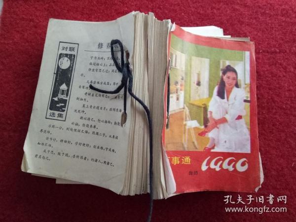 怀旧收藏台历日历《1990百事通》 尺寸13*10cm