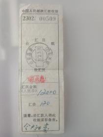中国人民邮政汇款收据。