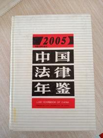 中国法律年鉴(2005年)