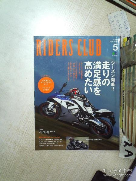RIDERS CLUB 2016 5 骑士俱乐部2016 5 (06)