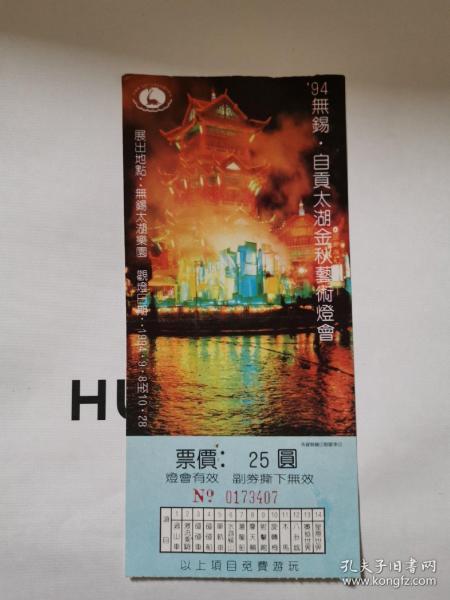 94无锡自贡太湖金秋艺术灯会