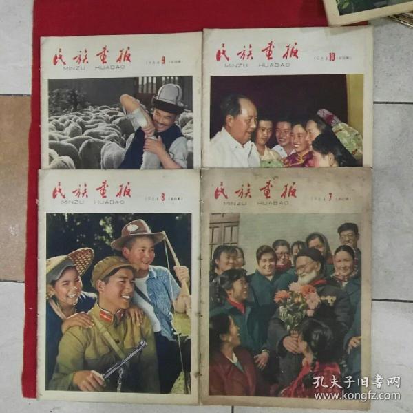 民族画报1964年,7,8,9,10期