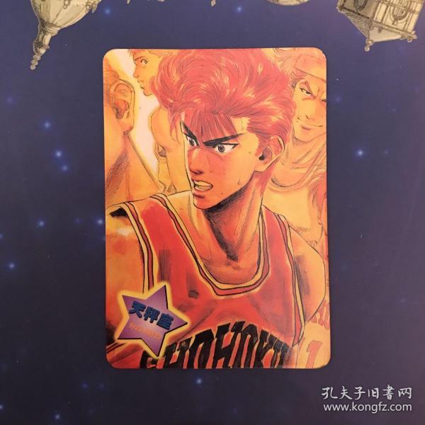 灌篮高手 篮球飞人 星座卡 收藏卡片
