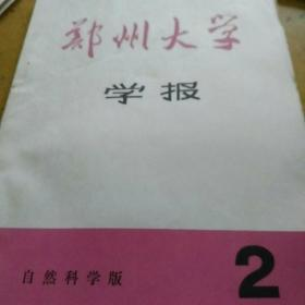郑州大学学报1975.2