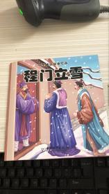 绘本 中华成语故事绘本 程门立雪