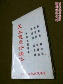 五大健康修炼法(初版)