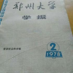 郑州大学学报1978,2