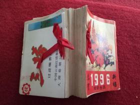 怀旧收藏台历日历《1996恭贺新春》 尺寸13*10cm