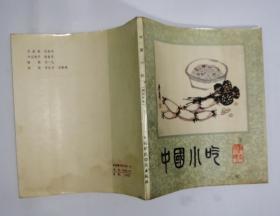 中国小吃(湖南风味)  A15