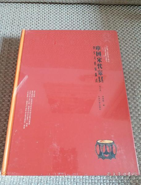 中国宋代家具:研究与图像集成